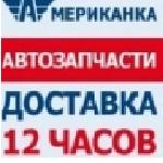 """Авторазбор """"Американка"""""""