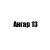 Ангар 13
