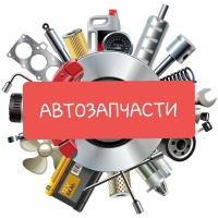 """Авторазбор """"Автозапчасти новые и б/у"""""""