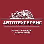 Автотехсервис