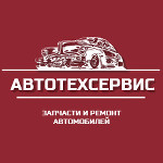 "Авторазбор ""Автотехсервис"""