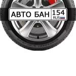 Авто Бан