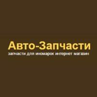 "Авторазбор ""Auto-zapchasti (Авто-Лидер)"""