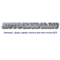 "Авторазбор ""AutoClub48"""