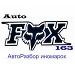 "Авторазбор ""Autofox163"""