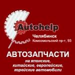 АвтоХэлп