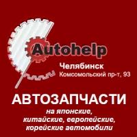 "Авторазбор ""АвтоХэлп"""
