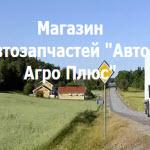 "Авторазбор ""Авто-Агро Плюс"""