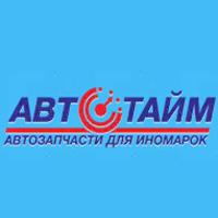 "Авторазбор ""АвтоТайм"""