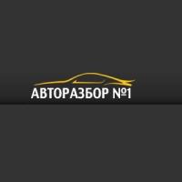 "Авторазбор ""Авторазбор №1"""