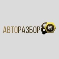 "Авторазбор ""АвтоРазбор59"""