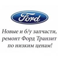 """Авторазбор """"Форд Транзит"""""""