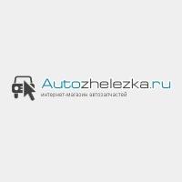 """Авторазбор """"Автожелезка (Астраханская)"""""""