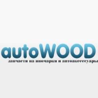 """Авторазбор """"Автовуд на Московском 81а"""""""