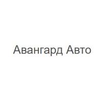 "Авторазбор ""Авангард Авто"""
