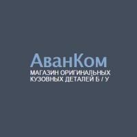 """Авторазбор """"ООО АванКом"""""""