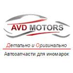 АВД Моторс