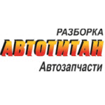 "Авторазбор ""Автотитан"""