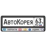 АвтоКорея 63
