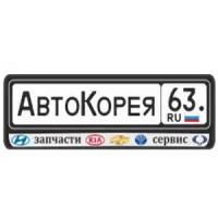 """Авторазбор """"АвтоКорея 63"""""""