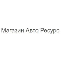 "Авторазбор ""Авто Ресурс"""