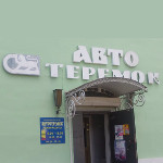 Авто-Теремок