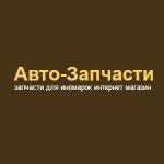 Auto-zapchasti (Партизанская)
