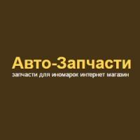 "Авторазбор ""Auto-zapchasti (Партизанская)"""