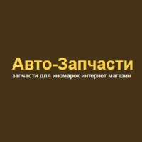 "Авторазбор ""Auto-zapchasti (Маркина)"""
