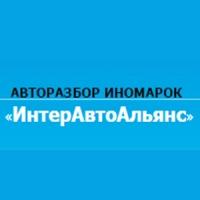 """Авторазбор """"ИнтерАвтоАльянс"""""""
