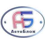 АвтоБлок