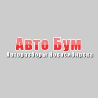 """Авторазбор """"АвтоБум (Богдашке)"""""""