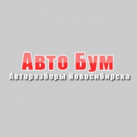 "Авторазбор ""АвтоБум (Шаляпина)"""