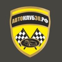 """Авторазбор """"Автоклуб30"""""""