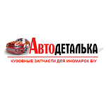 """Авторазбор """"Автодеталька"""""""