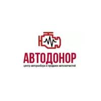 "Авторазбор ""АвтоДонор"""