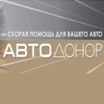 Авто-Донор