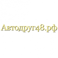 "Авторазбор ""Автодруг48"""
