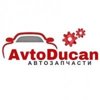"Авторазбор ""AvtoDucan"""