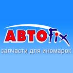 Автоfix