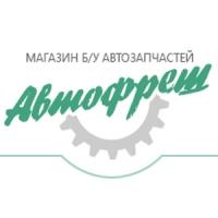 """Авторазбор """"Автофреш"""""""