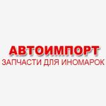 "Авторазбор ""Автоимпорт"""