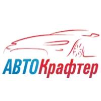 "Авторазбор ""АвтоКрафтер"""