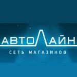 """Авторазбор """"Сеть магазинов Автолайн"""""""