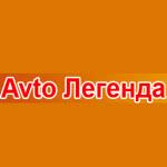 "Авторазбор ""Avto Легенда"""