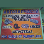 "Авторазбор ""Автолюкс"""