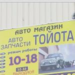 Автомагазин Тойота