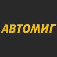 "Авторазбор ""Автомиг"""
