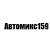 Автомикс159