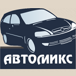 АвтоМикс
